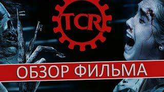 АСТРАЛ 4: ПОСЛЕДНИЙ КЛЮЧ - Бессмысленная хрень? (обзор фильма) [REC]ОМЕНДУЮ