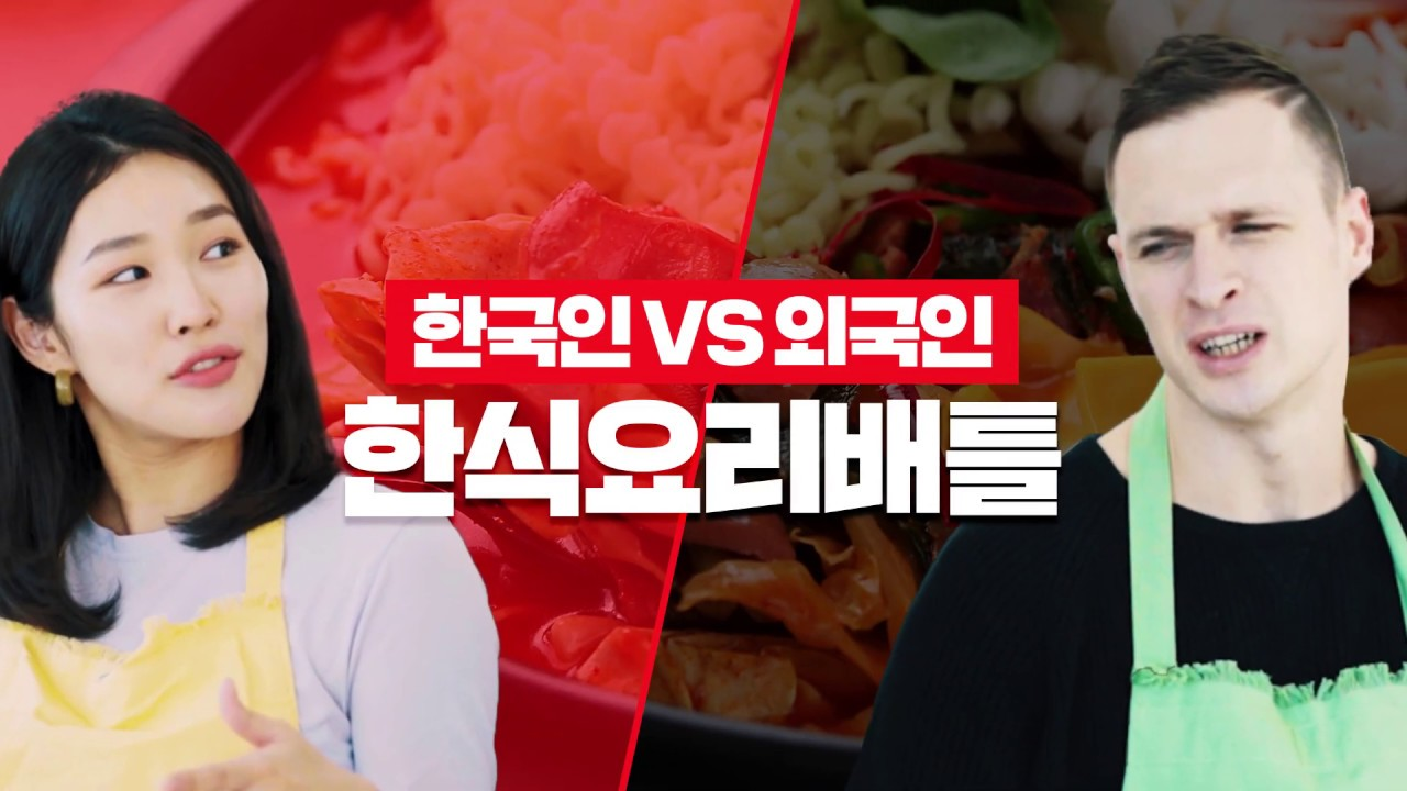 [Miwon] Korean VS Foreigner Korean Food Cooking Battle