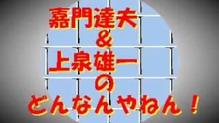 「タンバでルンバ」にまつわるエピソード 嘉門達夫ラジオ 130203.