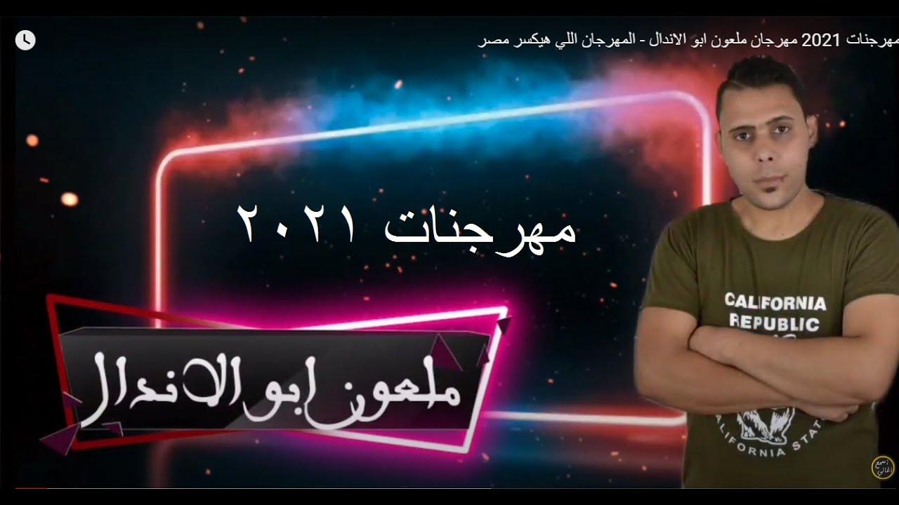 مهرجنات 2021 مهرجان ملعون ابو الاندال - المهرجان اللي هيكسر مصر