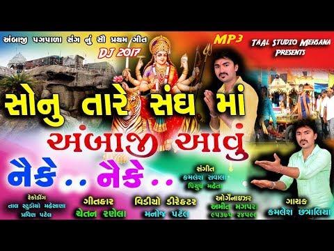 Sonu Tare Ambaji Sang Ma Avu Nai Ke   Sonu Song Gujarati   Kamlesh Chatraliya   Gujarati DJ Mix Song