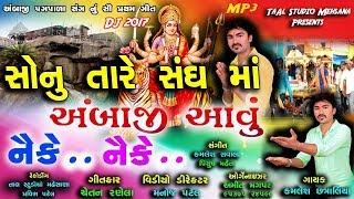 Video Sonu Tare Ambaji Sang Ma Avu Nai Ke   Sonu Song Gujarati   Kamlesh Chatraliya   Gujarati DJ Mix Song download MP3, 3GP, MP4, WEBM, AVI, FLV Desember 2017