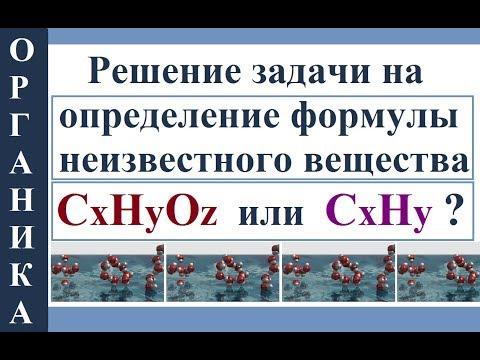 Органика. Решение задачи на определение состава вещества по продуктам его сгорания.