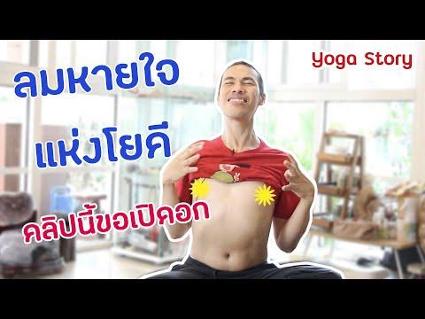 มาหายใจแบบโยคี เพื่อเสริมภูมิคุ้มกันและสุขภาพดีกันเถอะ เหมาะกับช่วงโควิดมากๆ by ครูนิน   yoga story