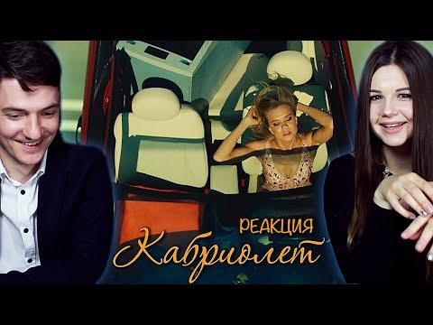 Ленинград  - Кабриолет | Реакция
