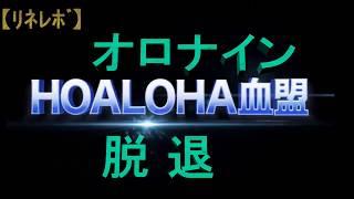 【リネレボ】オロナイン氏、HOALOHAを脱退。期限付きで無名庵へ【アイリーン鯖】 thumbnail