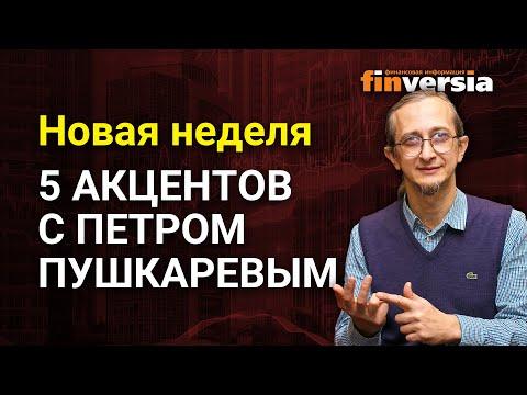 Новая неделя: 5 акцентов с Петром Пушкаревым - 30.03.2020