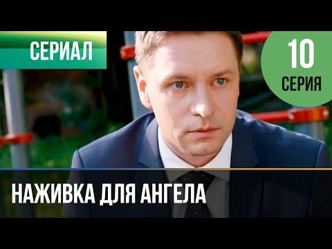 ▶️ Наживка для ангела 10 серия | Сериал / 2017 / Мелодрама