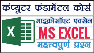 MS EXCEL | Important Questions for IA Exam - Information Assistant Exam 2018