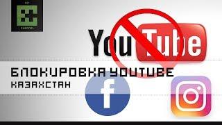 Почему блокируют YouTube, Instagram, Facebook в Казахстане! Обход блокировки на Мобиле и ПК
