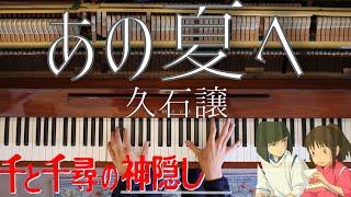 〔高音質〕あの夏へ ピアノ 久石譲/ジブリ「千と千尋の神隠し」より