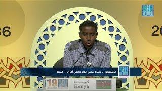 حمزة محي الدين راجي أفرح - كينيا | HAMSA MUHYADIN RAGE AFRAH - KENYA