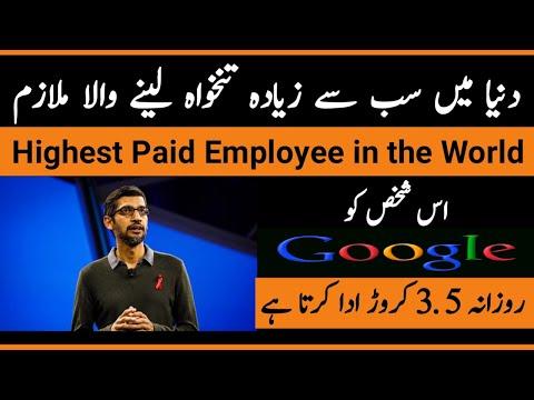 Highest Paid Employee In The World | Sundar Pichai | CEO Google | Vidz 4u |