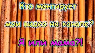 Кто монтирует мои видео. (10.18г.) Веселая Анюта (Бровченко).