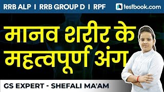 RRB ALP | RRB Group D | RPF | Important Organs of Human Body for Exam by Shefali Ma