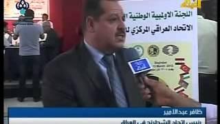 بغداد تحتضن بطولة العراق الدولية الثانية للشطرنج