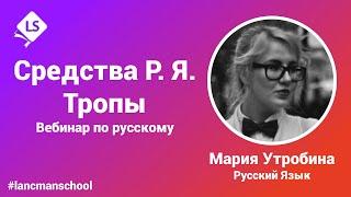 Русский язык. Тема: