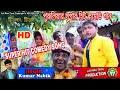 সরস্বতী পুজোর Comedy  song #New purulia video song 2019 # purulia new super hit song # NABIK KUMAR Mp3