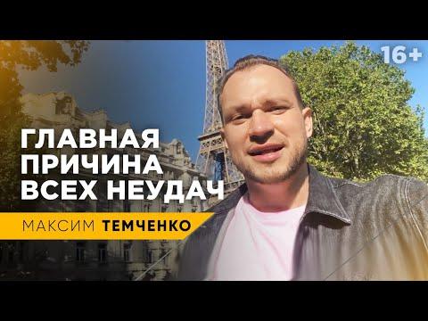 Почему не везет? Как избавиться от неудач? // 16+