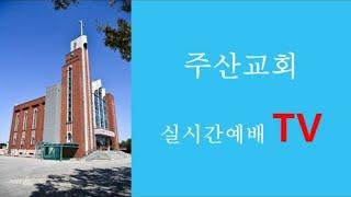 주산교회. 2월 14일 비대면 주일예배.