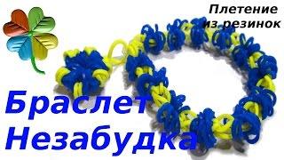 Браслет из резинок Незабудка. ♣Klementina Loom♣ Урок 32. Weave bracelets.