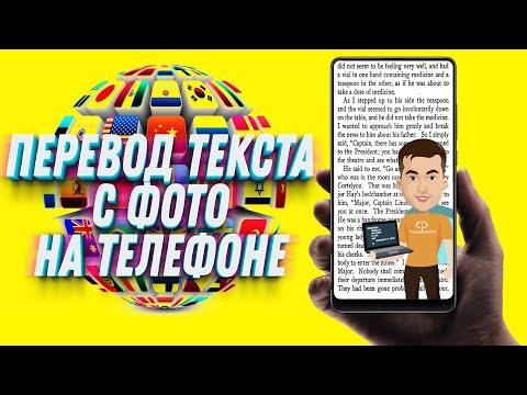 Как перевести текст с фотографии?   Экранный переводчик на Андроид