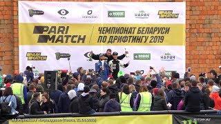 Награждение / Дрифт в Пинске (21.04.2019) / 1 этап Чемпионата Беларуси