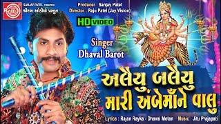 Dhaval Barot ||Alaiyu Balaiyu Mari Ambemane Valu ||Navratri Special Garbo 2018 ||Full HD