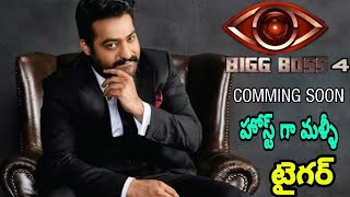 Jr NTR to Return as Host for Bigg Boss telugu Season 4 | #JrNTR | #BiggBoss4 | MHK CREATIONS