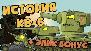 All episodes: The history of the creation of KV-6 + a bonus ending. Cartoons about tanks