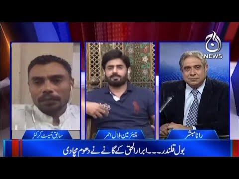 Danish Kaneria & Abrar ul Haq Exclusive Debate With Rana Mubashir | Aaj Rana Mubashir Kay Sath |