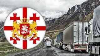 Грузия усилила блокаду Армении-Запрет грузинских властей....