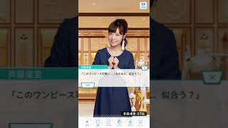 《乃木恋 ストーリー》 斉藤優里 57話.