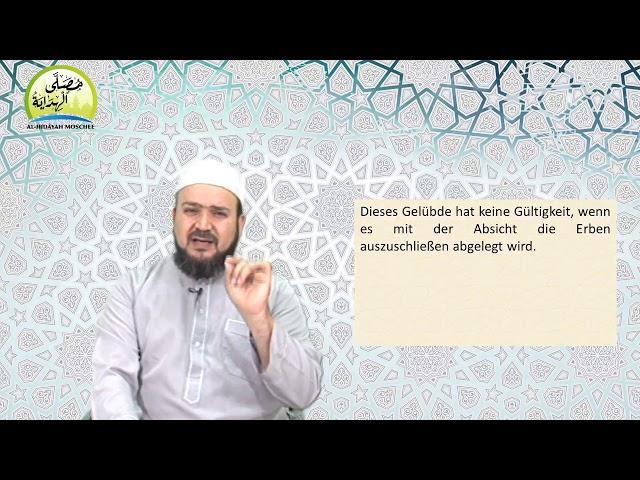 4 محاضرات مصلى الهداية 2020 م 1441 | الشيخ أحمد يونس| بهجة النظر معاصي اللسان