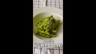[1분요리] 맛있는 바질페스토 파스타