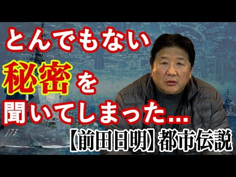 前田日明氏「関係者の勘違いから、とんでもない秘密を聞いてしまった」