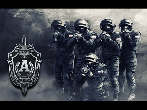 Russian Special Force ALPHA (АЛЬФА) - They Have One Group Of