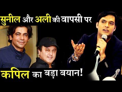 Kapil's big statement on Sunil Grover and Ali Asgar's comeback!