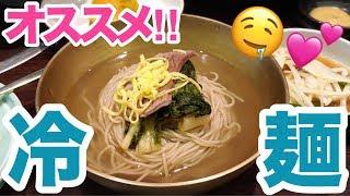 韓国在住のガチおすすめ。私ここのピョンヤン冷麺が大好きなんです。