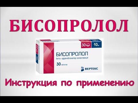 Бисопролол (таблетки): Инструкция по применению