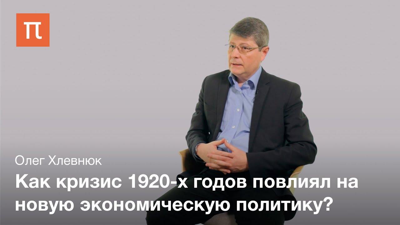 Свертывание НЭПа - Олег Хлевнюк
