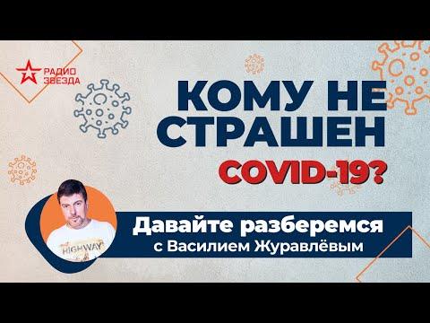 Анча Баранова: Кто НЕ МОЖЕТ заболеть коронавирусом? Новые данные