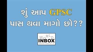 GPSC MARGADARSHAN 2019