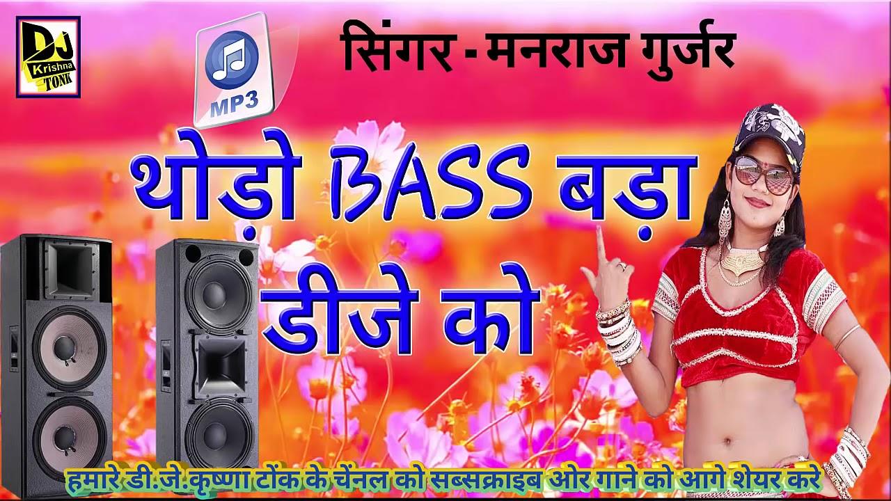 Rajasthani gana new dj remix songs mp3 download.
