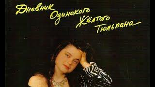 ОБЗОР: Дневник Одинокого Жёлтого тюльпана (1993г.) наташа королева