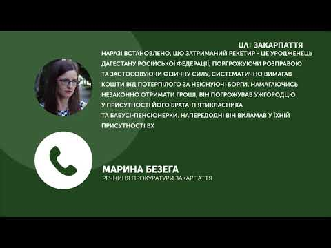 Жителя Дагестану викрили за вимагання грошей в ужгородця