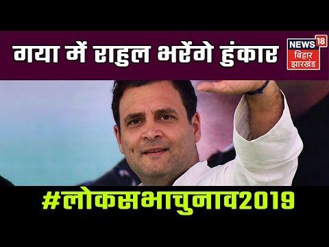 Elections 2019 | गया में राहुल गाँधी भरेंगे हुंकार, जीतन राम मांझी के लिए करेंगे वोट की अपील