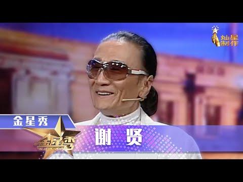 《金星时间》第71期:谢贤坦陈这辈子5个女朋友2个老婆 The Jinxing's Talk 1080p官方无水印   金星秀