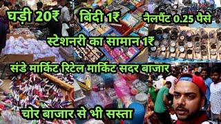चोर बाजार से भी सस्ता sunday Market Sadar Bazar Retail Market Sadar Bazar Wholesale Market In Delhi