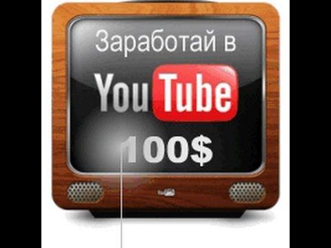 Как заработать реальные деньги на  YouTube!